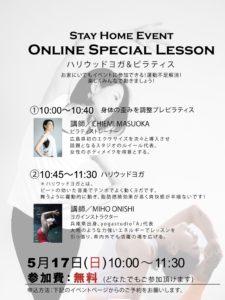 Stay Home Event〜ハリウッドヨガ&ピラティス〜
